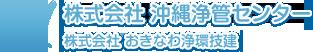 合資会社 沖縄浄管センター